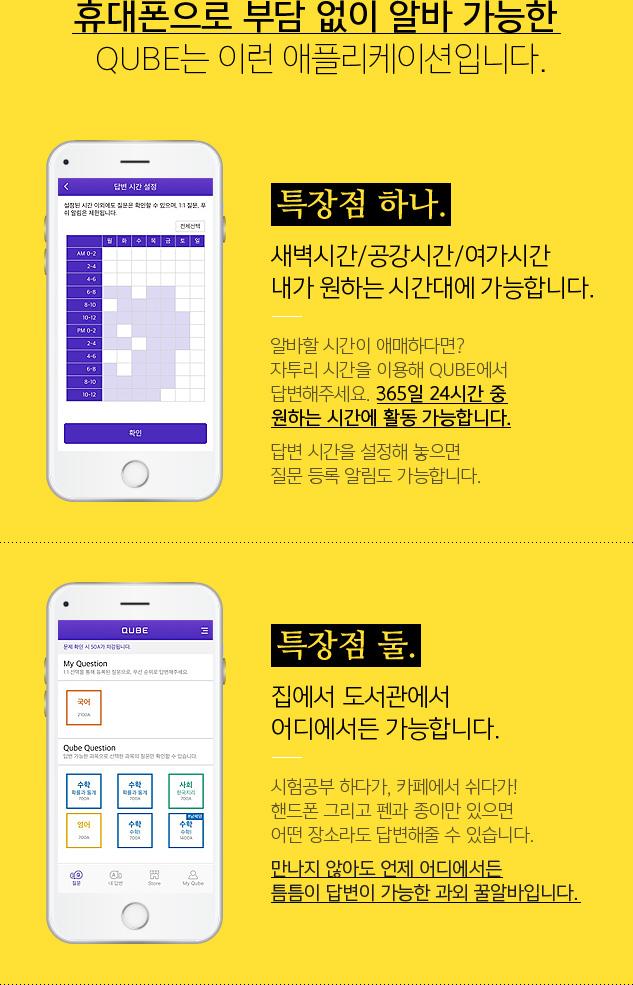 휴대폰으로 부담 없이 알바 가능한  QUBE는 이런 애플리케이션입니다.