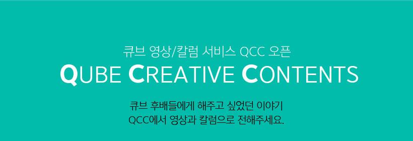 큐브 영상/칼럼 서비스 QCC 오픈 QUBE CREATIVE CONTENTS