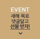 EVENT 새해 목표 댓글 달고 선물 받자!