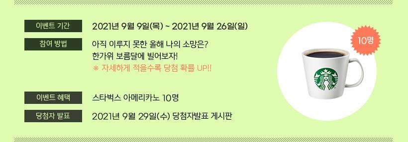 이벤트 기간 : 2021년 3월 15일(월) ~ 2021년 3월 28일(일)