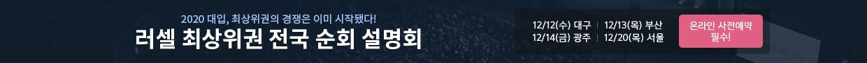 러셀 최상위권 전국순회 설명회