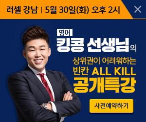 킹콩선생님특강