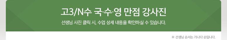 2018 3~4월 국·수·영 정규단과