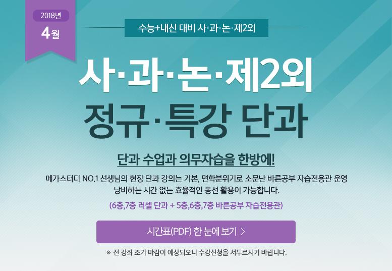 2018 1~2월 사·과·논·외국어 정규단과