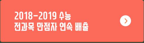 2018-2019 수능 전과목 만점자 연속 배출
