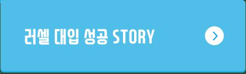 러셀 대입 성공 STORY