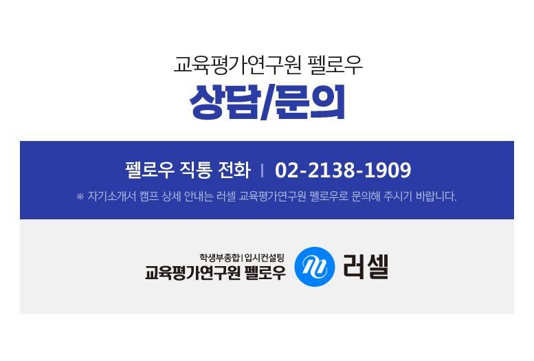 고육평가연구원 펠로우 상담/문의
