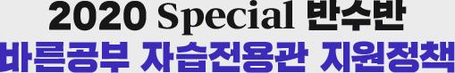 2020 Special 반수반 바른공부 자습전용관 지원정책