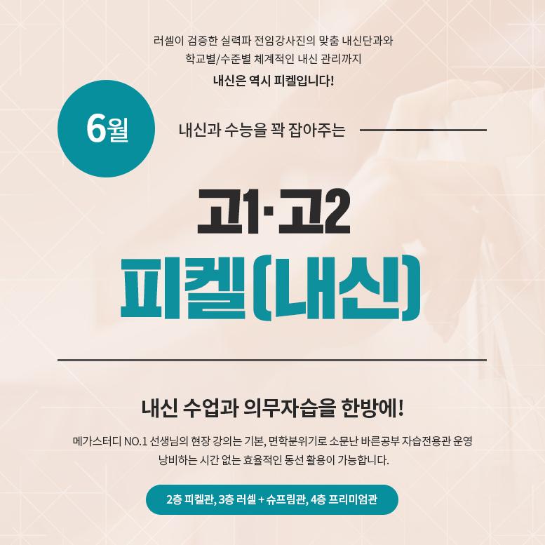 2019 5~6월 고1·고2 정규단과