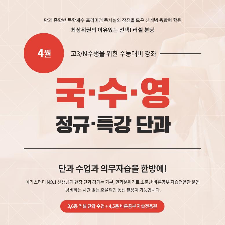 2019 4월 국·수·영 정규단과
