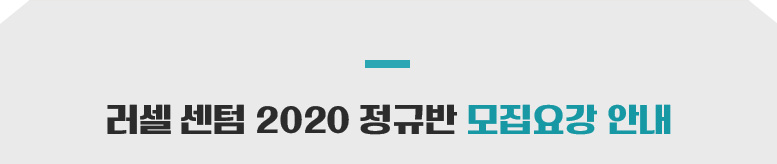 러셀 센텀 2020 정규반 모집요강 안내