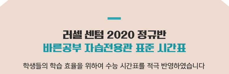 러셀 센텀 2020 정규반 바른공부 자습전용관 표준 시간표