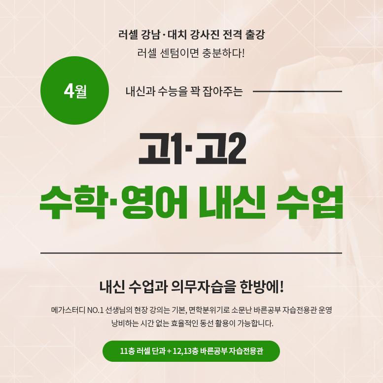 2019 3~4월 고1·고2 정규단과