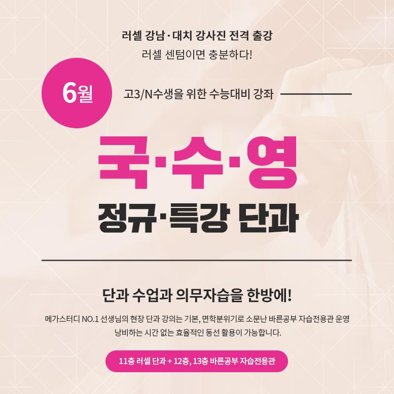 2019 5~6월 국·수·영 정규단과
