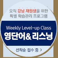 오직 강남 재원생을 위한 특별 학습관리 프로그램 영단어&리스닝
