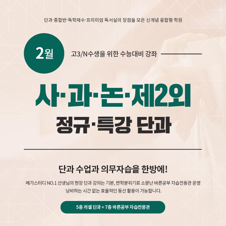 2019 1~2월 사·과·논 정규단과