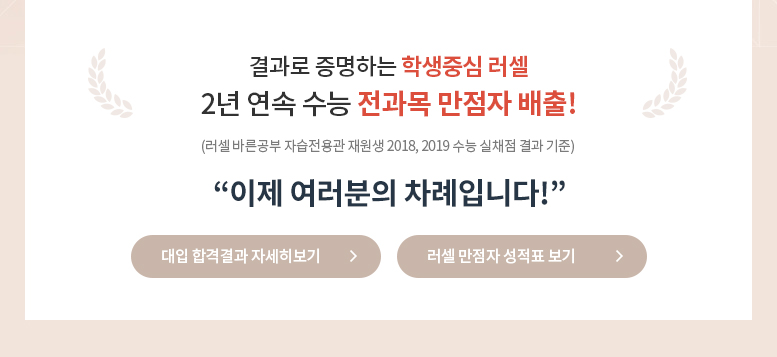 2019 1~2월 고1·고2 정규단과