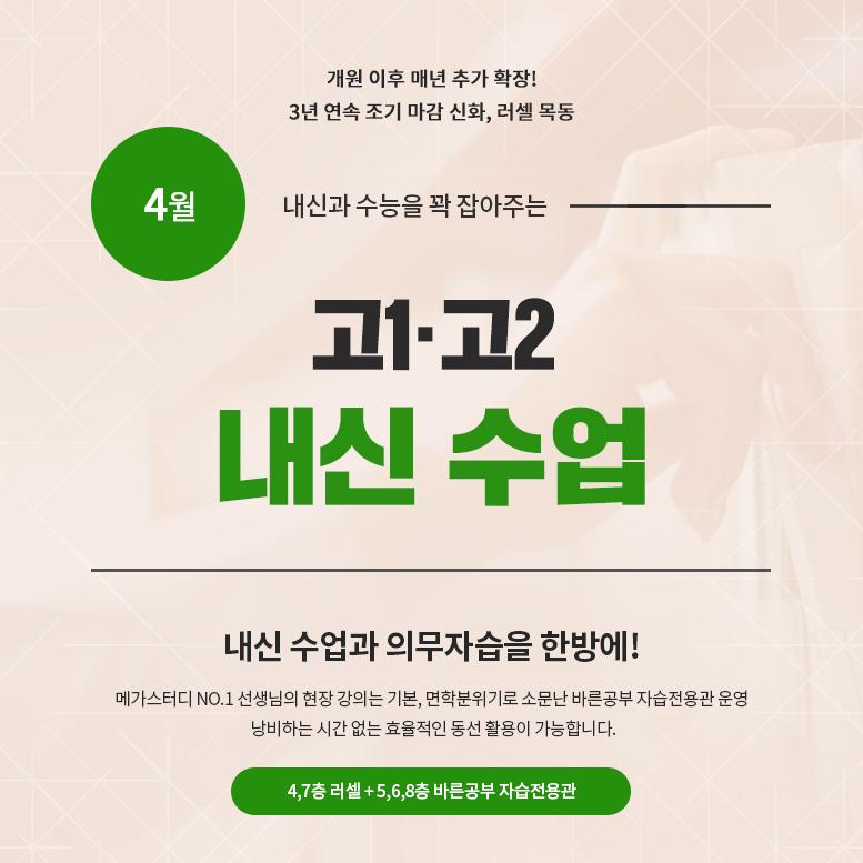 2019 4월 고1·고2 정규단과