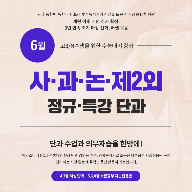 2019 5~6월 사·과·논 정규단과