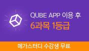 QUBE APP 이용 후 6과목 1등급 메가스터디 수강생 무료
