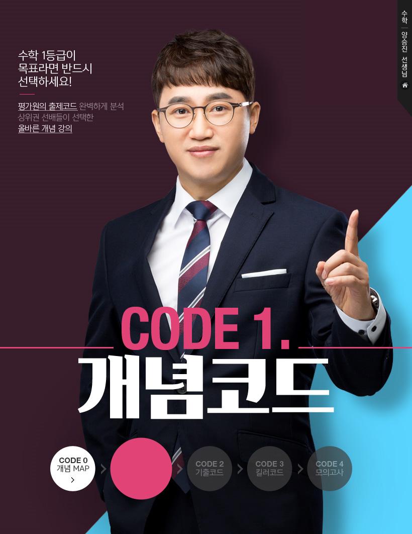 2019 CODE 1. 개념코드