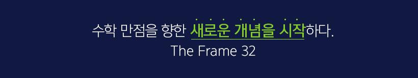 수학 만점을 향한 새로운 개념을 시작하다. 2019 The Frame 32
