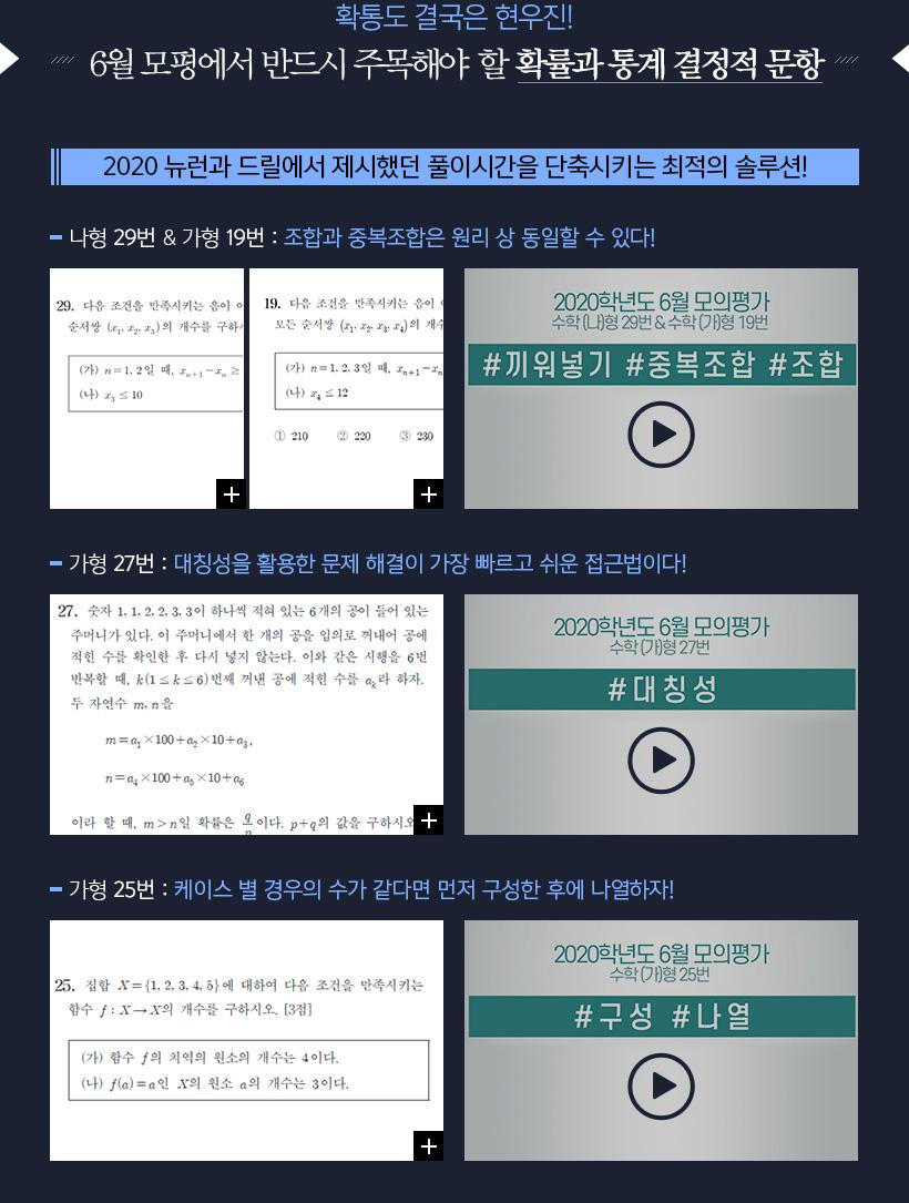 가형 결정적 문항 공개