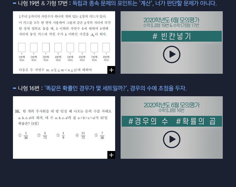 나형 결정적 문항 공개