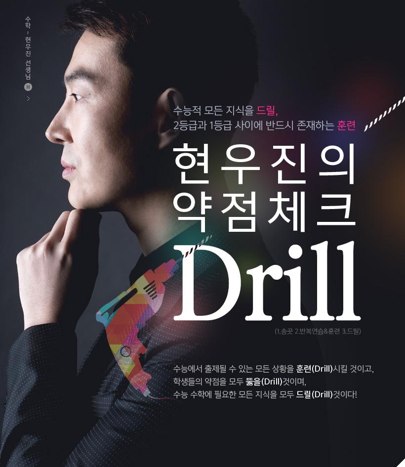 수능적 모든 지식을 드릴, 2등급과 1등급 사이에 반드시 존재하는 훈련 현우진의 Drill