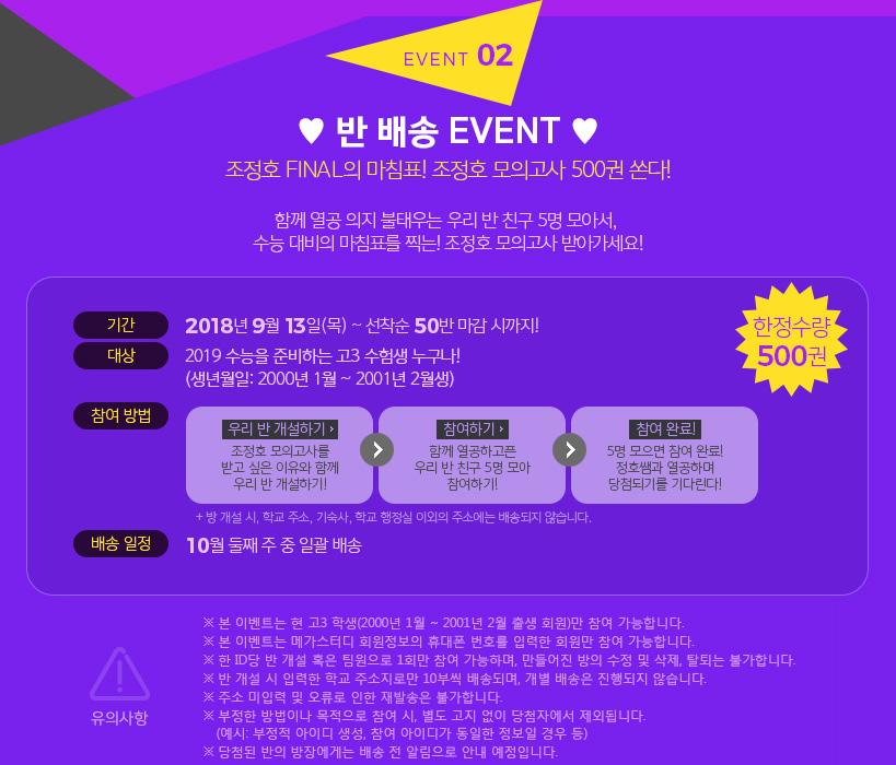 EVENT2 반배송 EVENT 조정호 FINAL의 마침표! 조정호 모의고사 500권 쏜다!