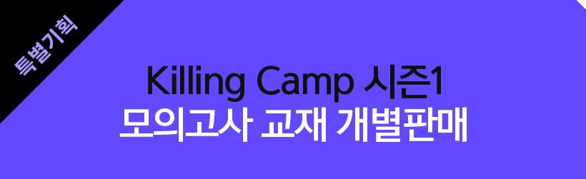 Killing Camp 시즌1 모의고사 교재 개별판매
