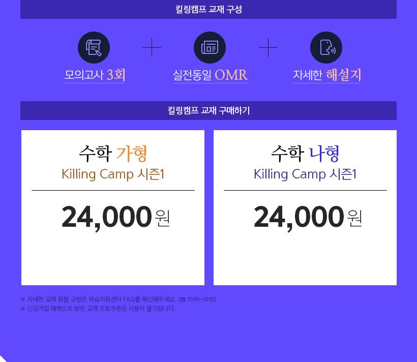 킬링캠프 교재 구성