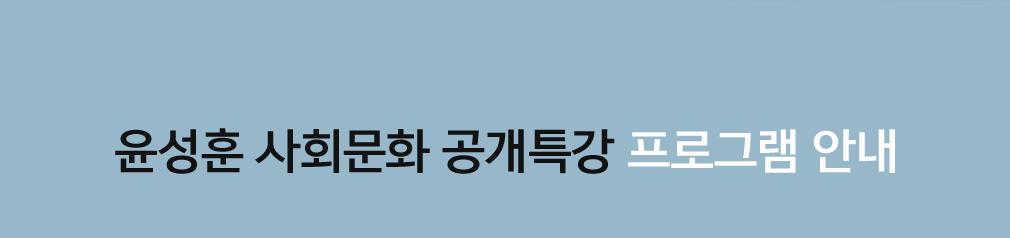 윤성훈 사회문화 공개특강 프로그램 안내