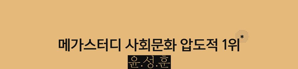 메가스터디 사회문화 압도적 1위 윤성훈