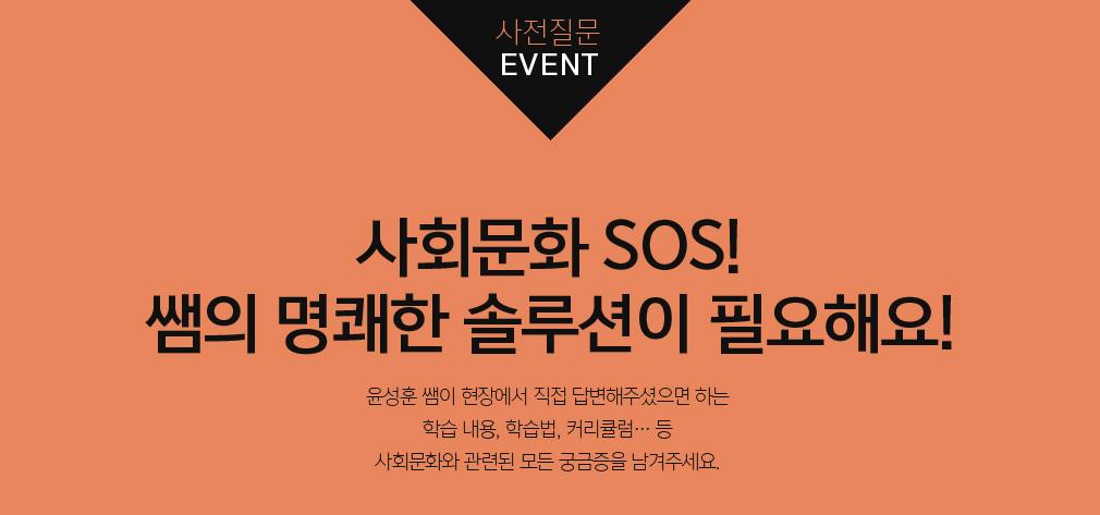 사회문화 SOS! 쌤의 명쾌한 솔루션이 필요해요!