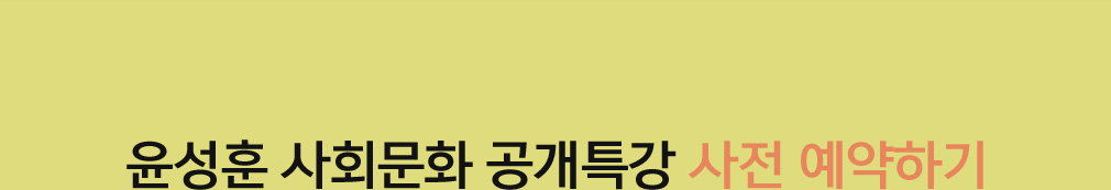 윤성훈 사회문화 공개특강 사전 예약하기