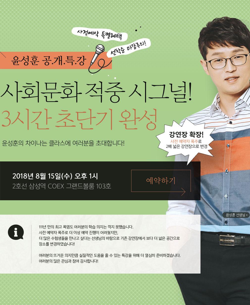 사회문화 적중 시그널! 3시간 초단기 완성