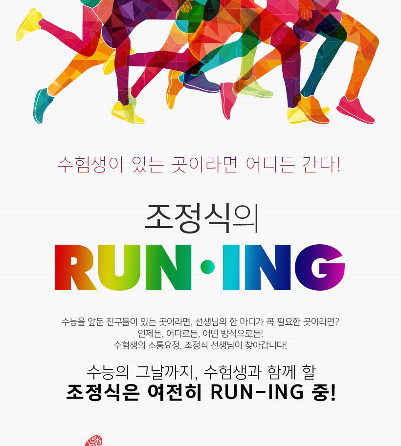 조정식의 Run-ing!