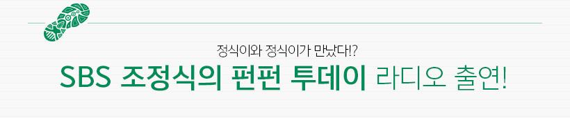 정식이와 정식이가 만났다!? SBS 조정식의 펀펀 투데이 라디오 출연!