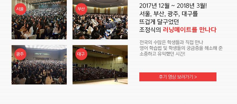 2017~2018년 겨울! 서울, 부산, 광주, 대구를 뜨겁게 달구었던 조정식의 러닝메이트를 만나다