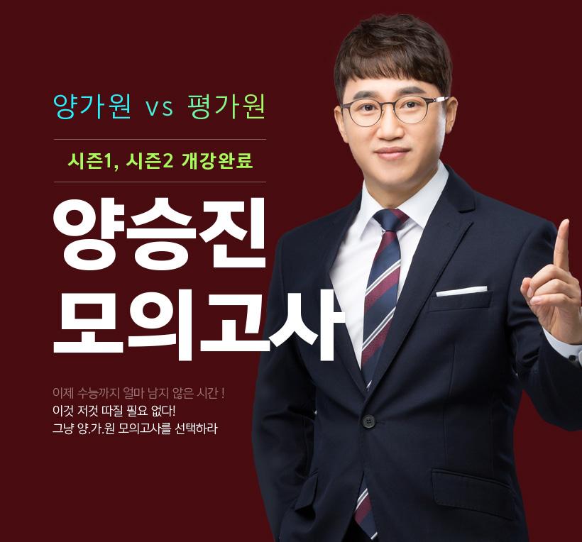 양가원 Vs 평가원 9평 대비 양승진 모의고사
