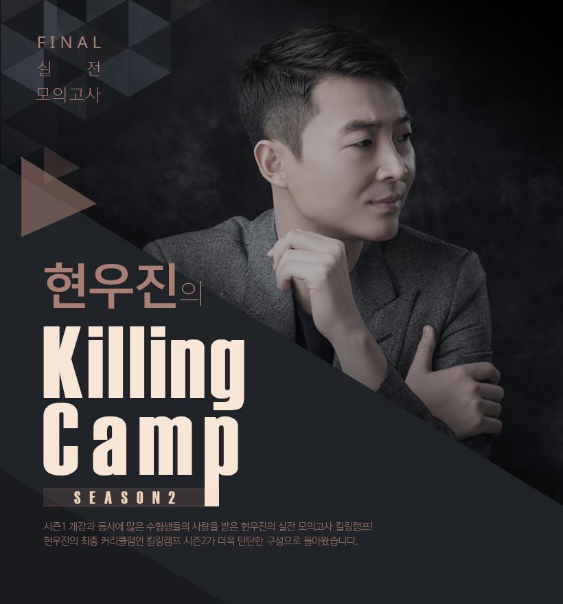 현우진의 Killing Camp