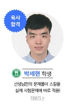 박세현 학생