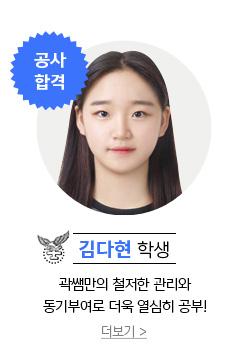 김다현 학생