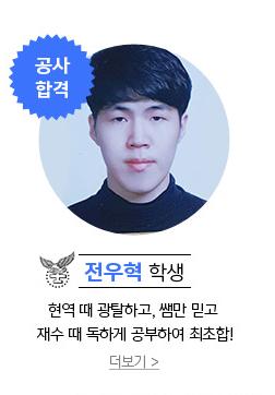 전우혁 학생