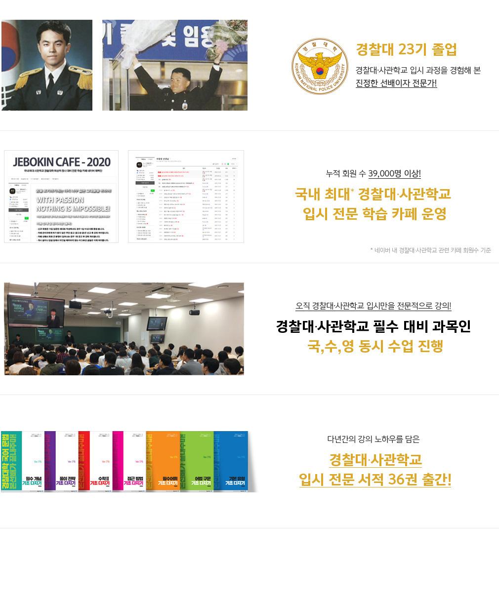 경찰대 23기 졸업, 국대 최대 경찰대, 사관학교 입시 전문 학습 카페 운영