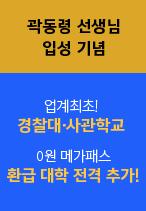 곽동령 선생님 입성 기념