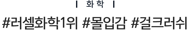 화학, #러셀화학1위 #몰입감 #걸크러쉬 탄탄한 내공의 실력 트레이너
