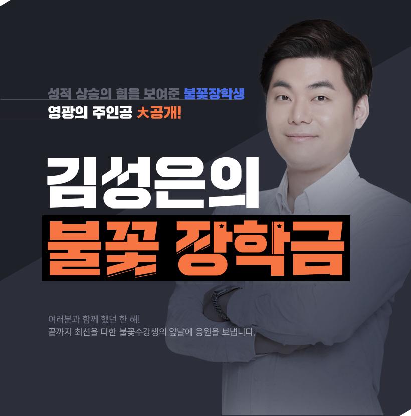 김성은의 불꽃 장학금