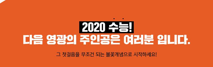 불꽃장학금 수여식 공개